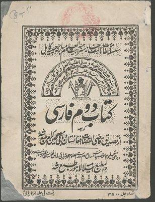 كتاب فارسي صنف دوم