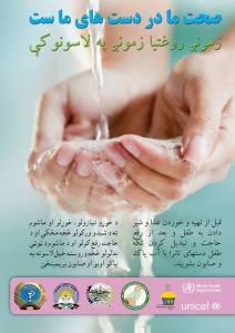 دست شستن